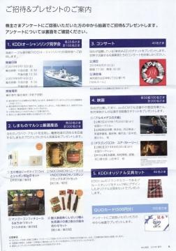 KDDI 株主通信02 201903