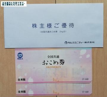 キムラユニティー お米券2kg 201903