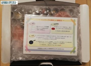 北日本銀行 塩ハンバーグ 前沢牛 3個セット 03 201903