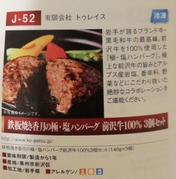 北日本銀行 塩ハンバーグ 前沢牛 3個セット 04 201903