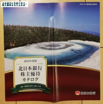 北日本銀行 優待案内 201903