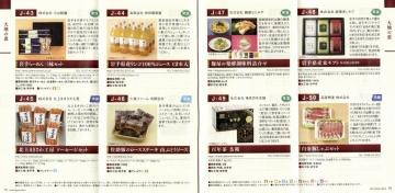 北日本銀行 株主優待カタログ06 201903