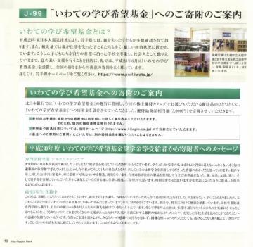 北日本銀行 株主優待カタログ08 201903