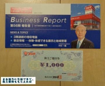 コジマ 株主優待券(1000円相当) 201808