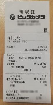 コジマ 優待券利用02 1901 201808