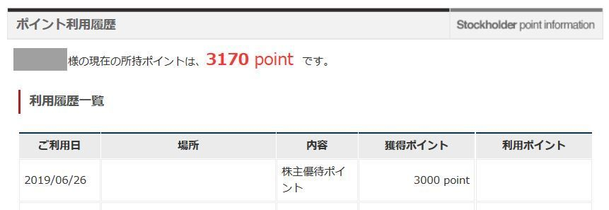 kpc_yuutai-point-rireki-01_201903.jpg