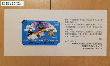きょくとう クオカード1000円相当01 201902