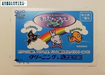 きょくとう クオカード1000円相当02 201902