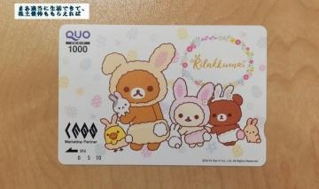 レッグス クオカード1000円相当02 201812