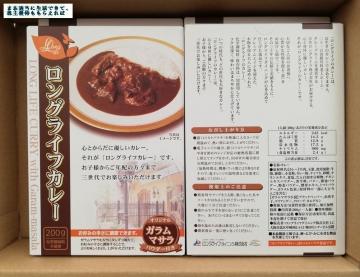 ロングライフHD 優待 カレー等01 201711