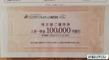 ロングライフHD 優待 カレー等04 201711