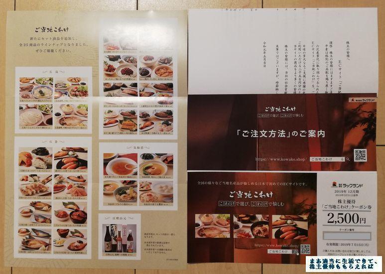 luckland_gotouchi-kowake-2500-01_201903.jpg