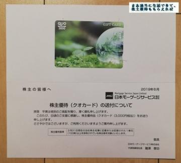 日本モーゲージサービス クオカード(3000円相当)01 201903