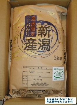 前澤化成工業 新潟県産新米こしひかり3kg 02 201809