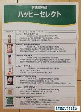 マミーマート ハッピーセット(洋)04 201903