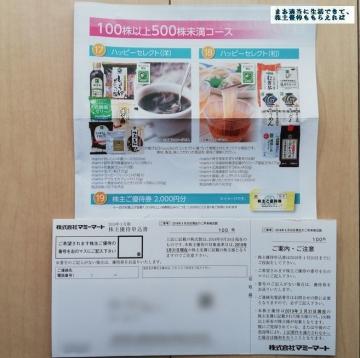 マミーマート 株主優待案内01 201903