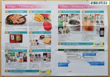 マミーマート 株主優待案内02 201903