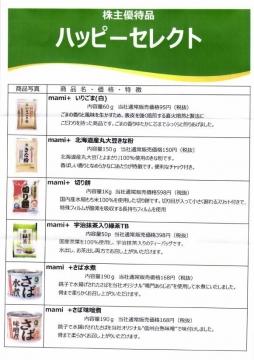 マミーマート 優待内容04 201809