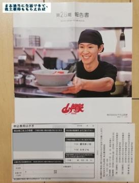 丸千代山岡家 優待案内 201901