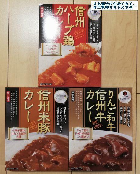 maruichi_yuutai-curry-01_201809.jpg
