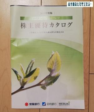 めぶきフィナンシャルグループ 優待案内00 201903