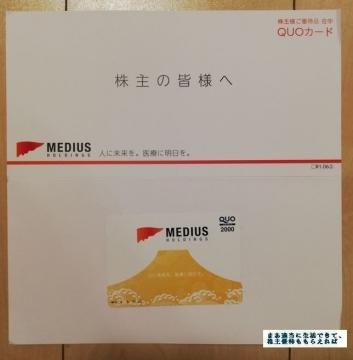 メディアスHD クオカード2000円相当01 201906