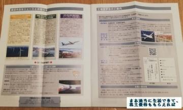 三菱重工業 株主通信02 201809