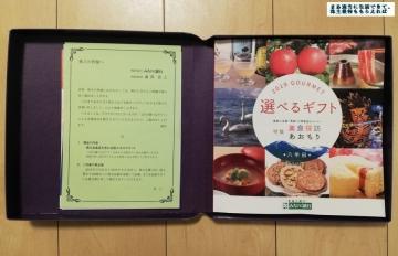 みちのく銀行 優待カタログ00 201903