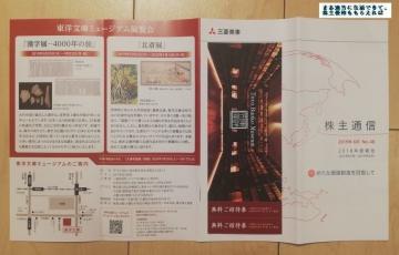 三菱商事 株主通信 201903