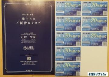 MRK HD 優待内容01 201903