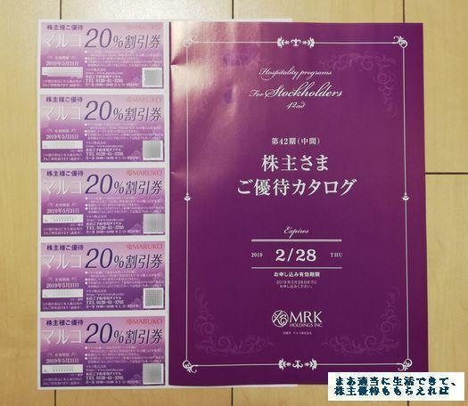 mrk-hd_yuutai-catalog-01_201809.jpg