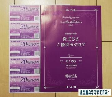 MRK HD 優待カタログ01 201809