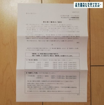 MV中部 優待案内01 201902