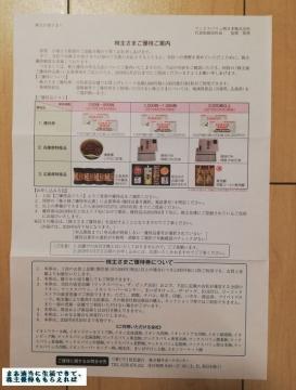 MV西日本 優待案内02 201902