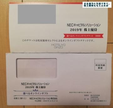 NECキャピタルソリューション カタログサンプル00 201903