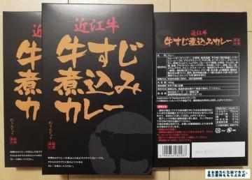NECキャピタル 近江牛 牛すじ煮込みカレー(3個)」01 201903