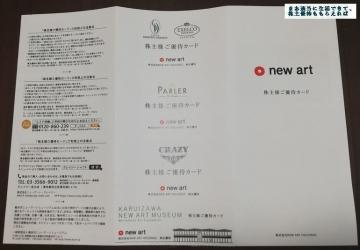 NEW ART 優待カード 201903