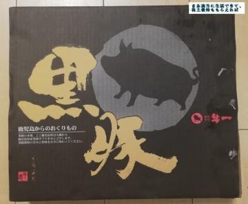 日本管財 黒豚生餃子01 201903