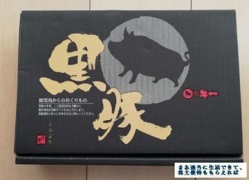 日本管財 鹿児島県産黒豚ソーセージ詰合せ03 201809