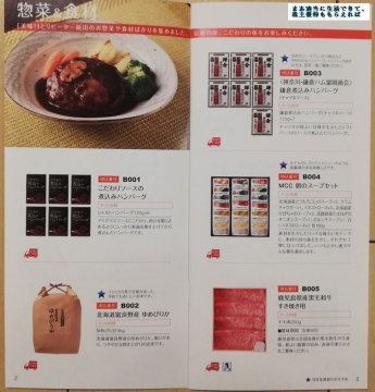 日本管財 優待案内 カタログ01 201903