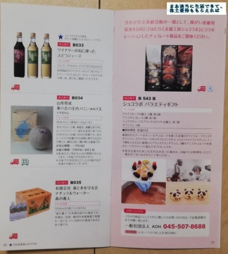 日本管財 優待案内 カタログ08 201903