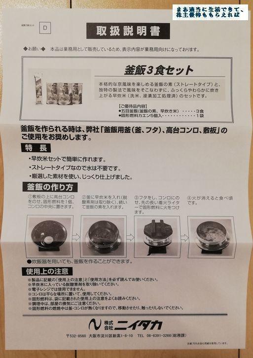 niitaka_kamameshi-04_201811.jpg