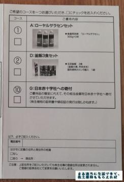 ニイタカ 優待案内 201811