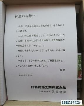 日精樹脂 坂城ギフト05 201903