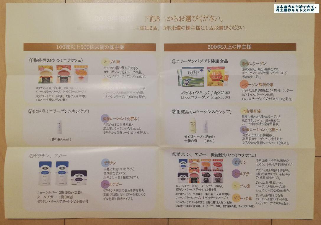 nitta-gelatin_yuutai-annai-00_201903.jpg