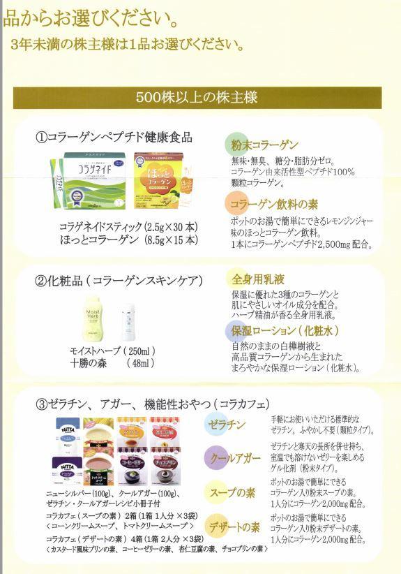 nitta-gelatin_yuutai-annai-02_201903.jpg