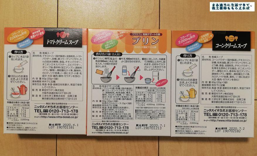 nitta-gelatin_yuutai-naiyo-02_201903.jpg