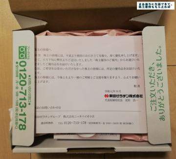 新田ゼラチン コラカフェ03 201903
