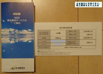 NSD 優待案内01 201809