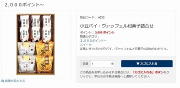 NSD 優待サイト01 201809